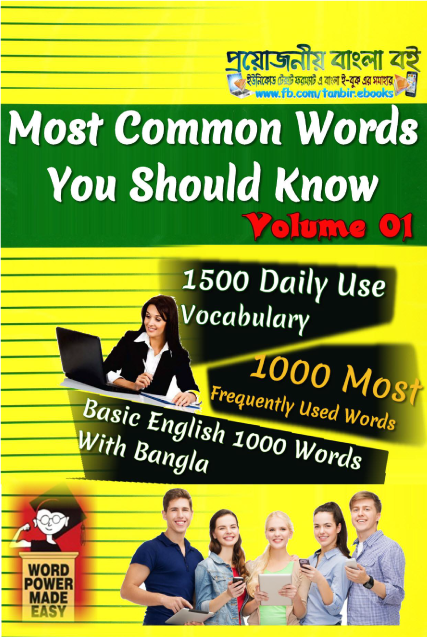 Thumbnail of Most Common Words You Should Know Volume 01