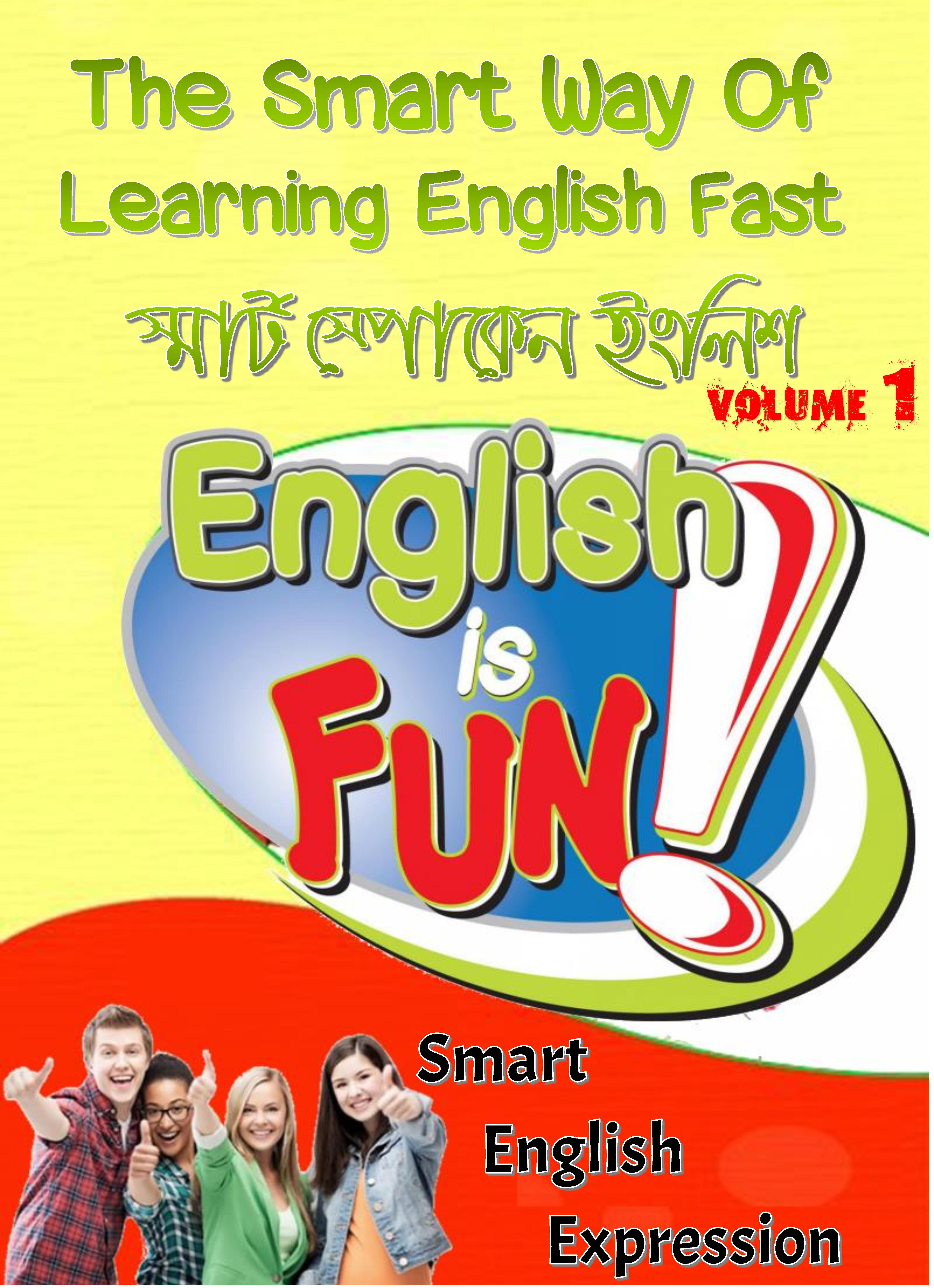 The Smart Way Of Learning English Fast - ইংলিশ স্পোকেন শেখার স্মার্ট উপায় পার্ট ১