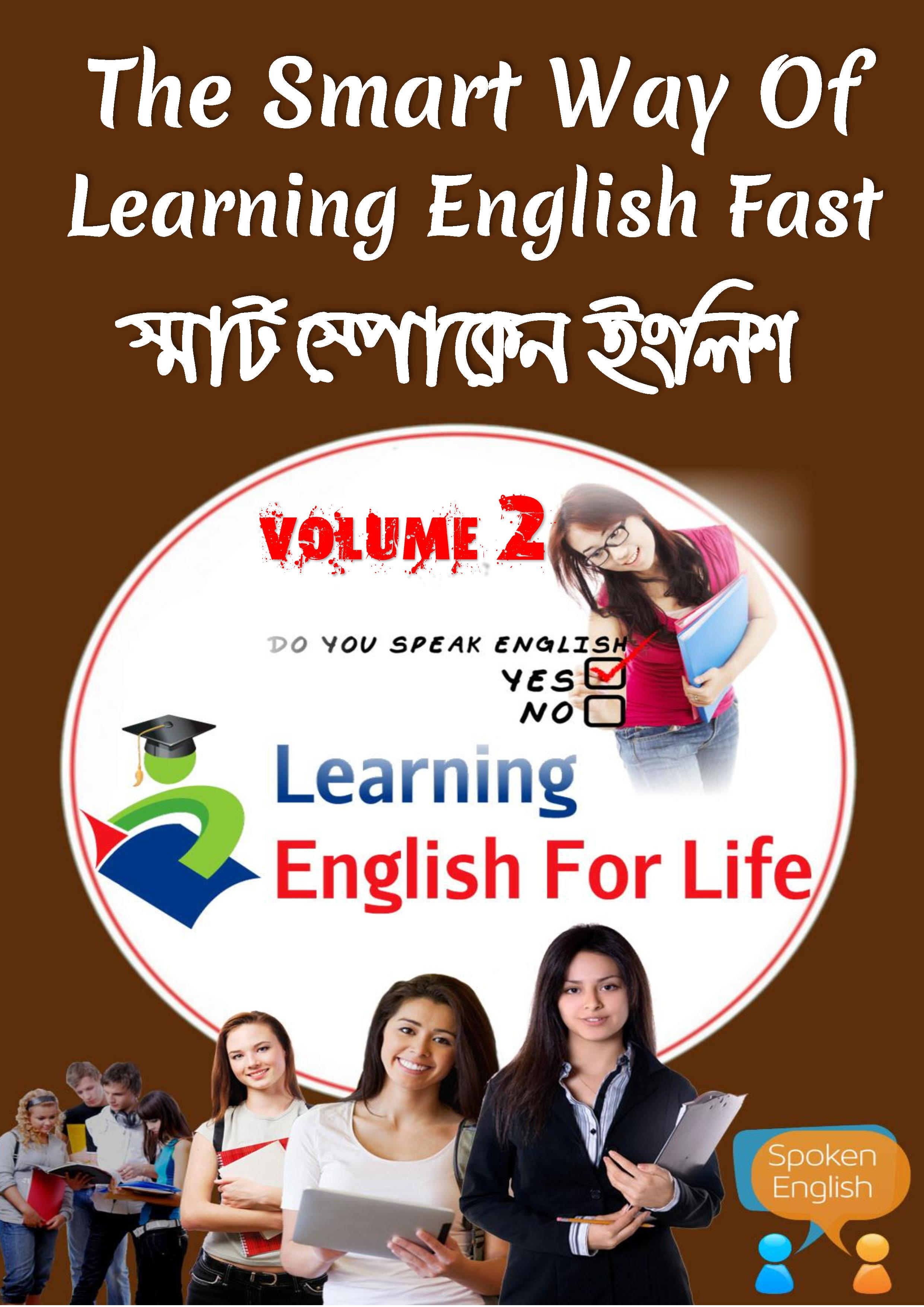The Smart Way Of Learning English Fast 2 - ইংলিশ স্পোকেন শেখার স্মার্ট উপায় পার্ট 2