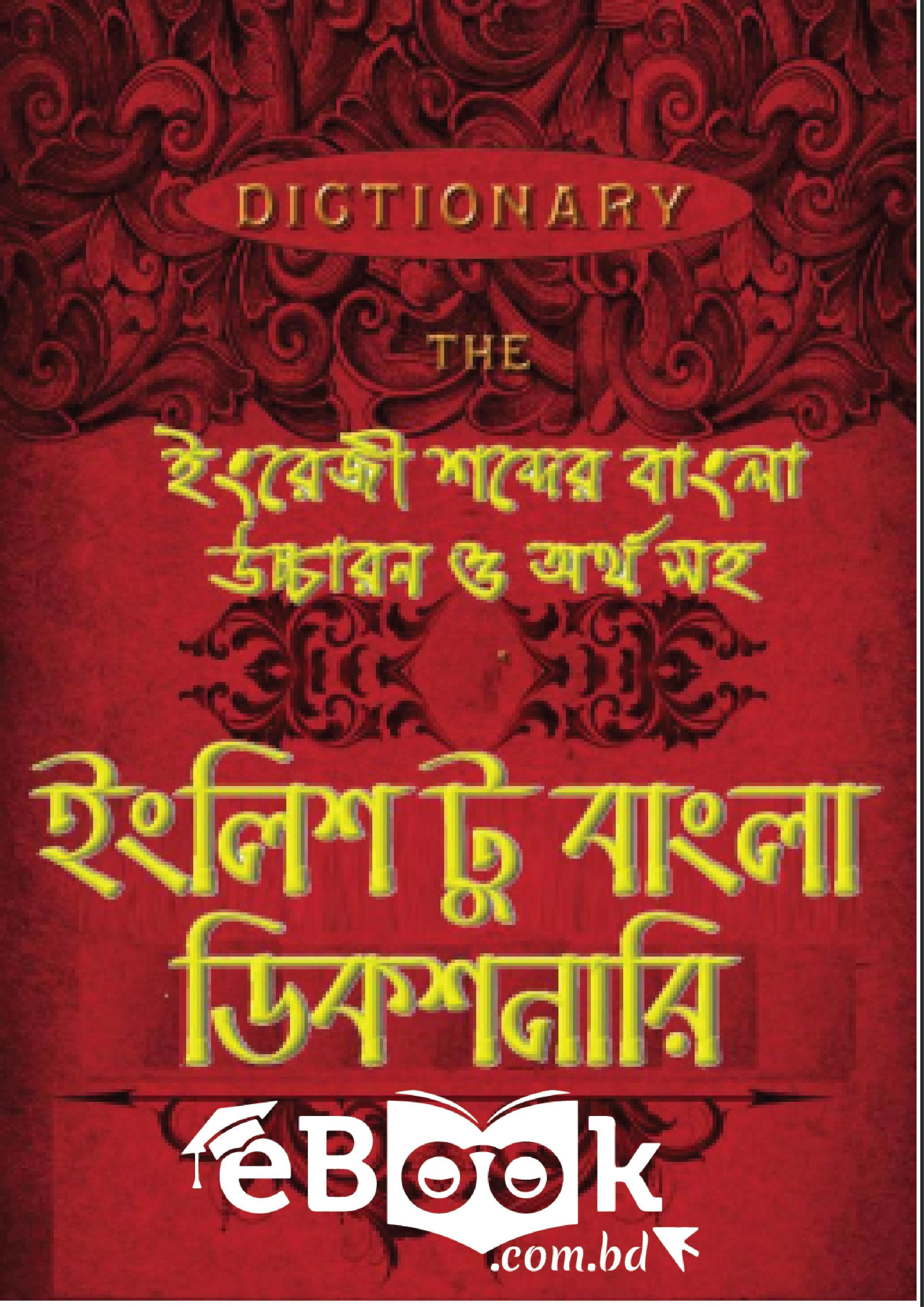 English to Bangla Dictionary With Bangla Text Pronunciation - ইংরেজি থেকে বাংলা অভিধান