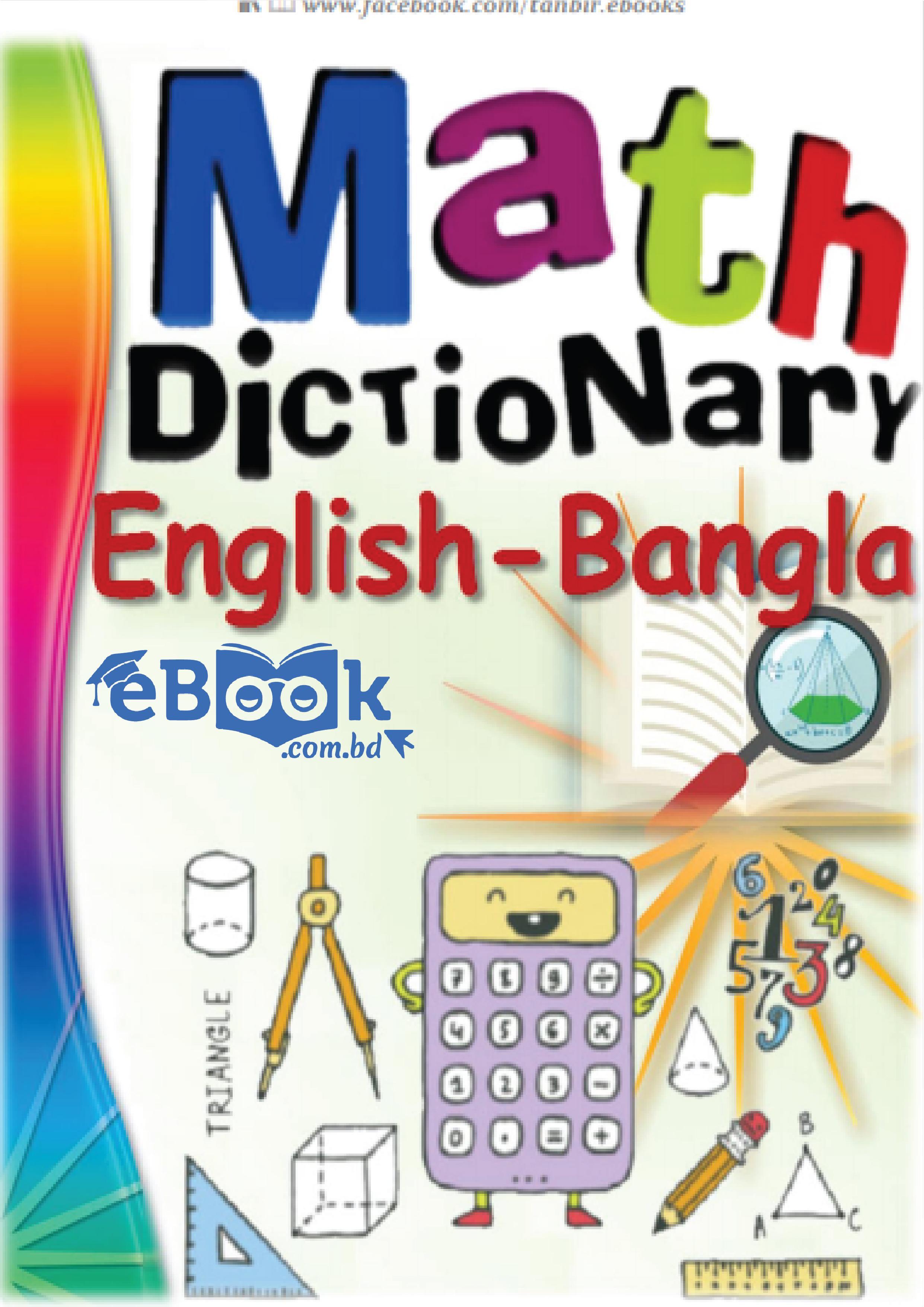 Math Vocabulary - গণিত অভিধান