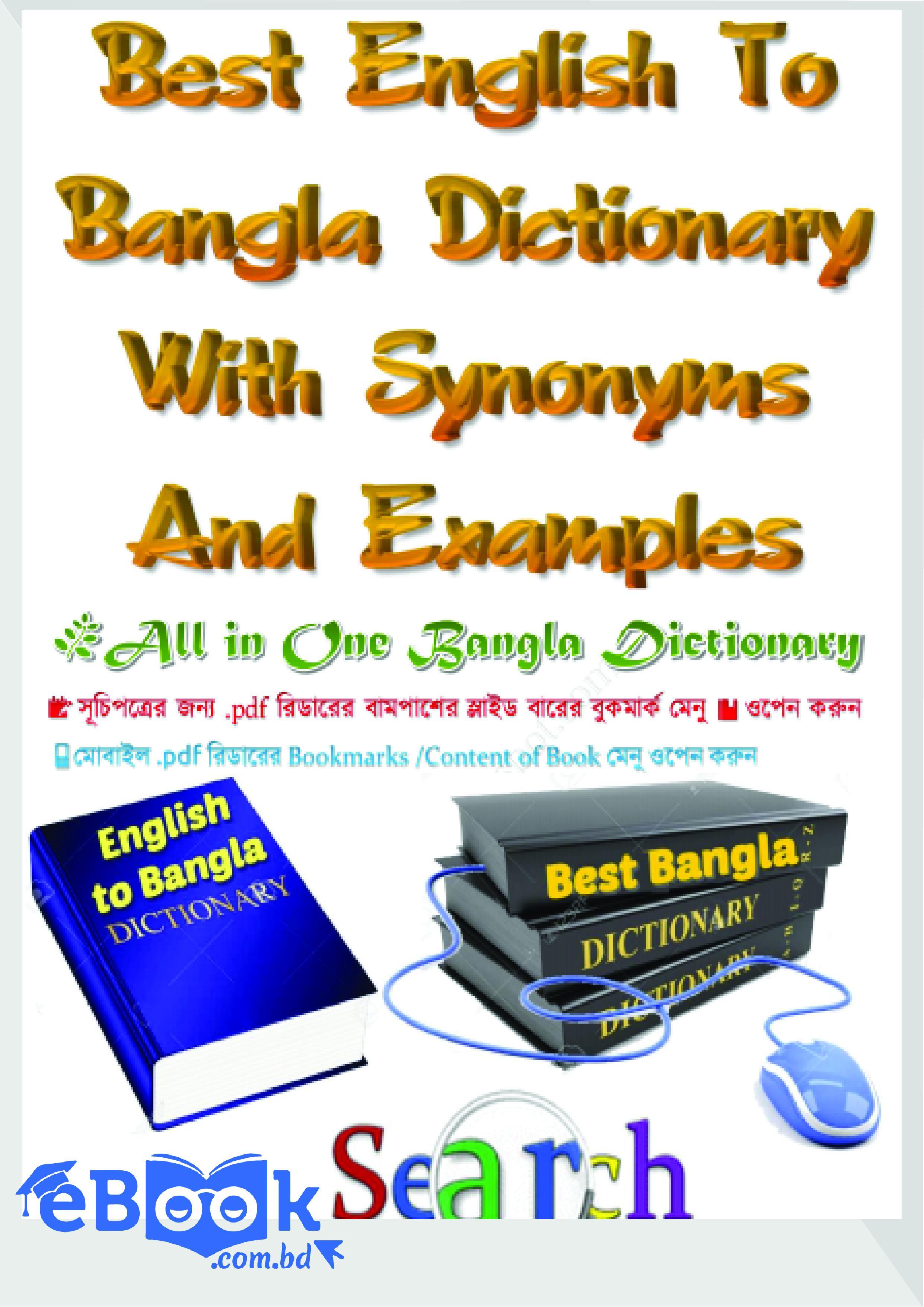 Best English To Bangla Dictionary With Synonyms And Examples - সেরা ইংরেজি থেকে বাংলা অভিধান সাথে একীধরনের শব্দের অর্থ এবং উদাহরণ