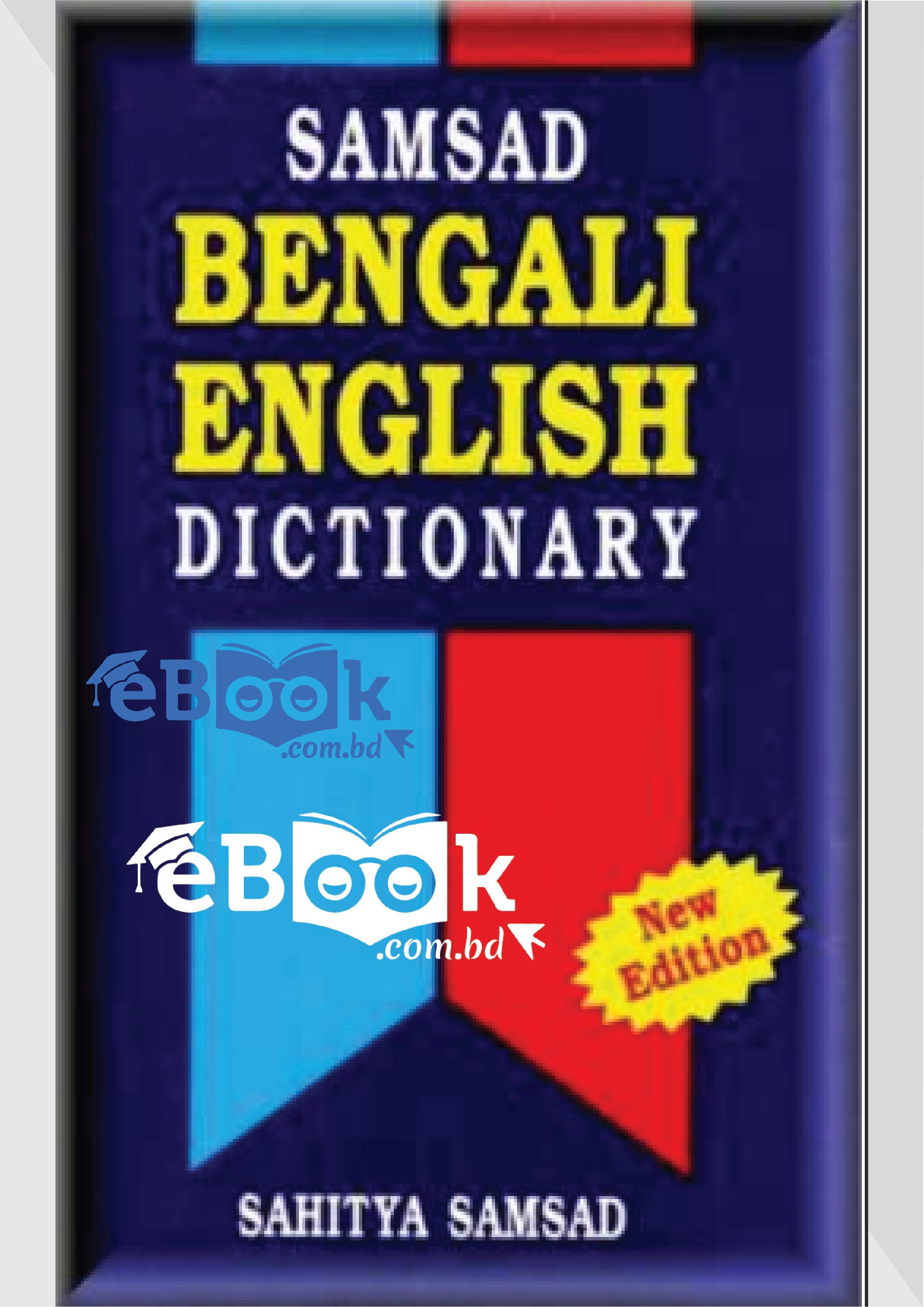 Samsad Bengali-English Dictionary - সামসাদ বাংলা থেকে ইংরেজি অভিধান